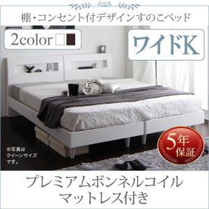 脚付きベッド ワイドK200 (プレミアムボンネルコイルマットレス付き) すのこ /宮付き 木製