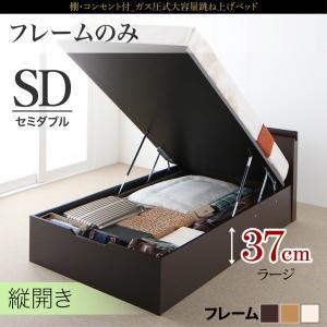 跳ね上げ式ベッド 収納付き セミダブル (ベッドフレームのみ) 深さラージ 縦開き (お客様組立品)...
