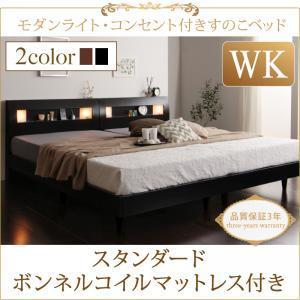脚付きベッド ワイドK200 (スタンダードボンネルコイルマットレス付き) すのこ /宮付き 木製 ...
