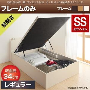 跳ね上げ式ベッド 収納付き セミシングル (ベッドフレームのみ) すのこ 深さレギュラー 縦開き /...