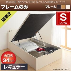 跳ね上げ式ベッド 収納付き シングル (ベッドフレームのみ) すのこ 深さレギュラー 縦開き /宮付...