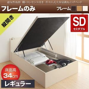 跳ね上げ式ベッド 収納付き セミダブル (ベッドフレームのみ) すのこ 深さレギュラー 縦開き /宮...