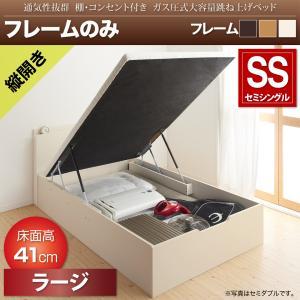 跳ね上げ式ベッド 収納付き セミシングル (ベッドフレームのみ) すのこ 深さラージ 縦開き /宮付...