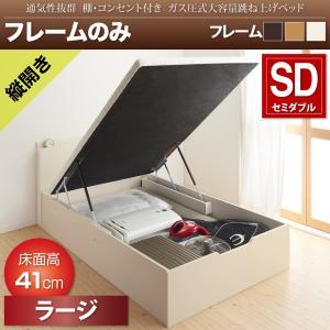 跳ね上げ式ベッド 収納付き セミダブル (ベッドフレームのみ) すのこ 深さラージ 縦開き /宮付き...