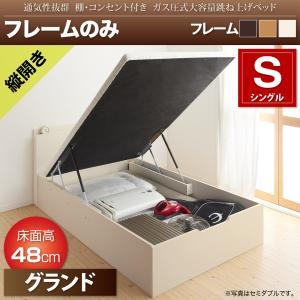 跳ね上げ式ベッド 収納付き シングル (ベッドフレームのみ) すのこ 深さグランド 縦開き /宮付き...