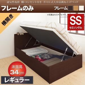 跳ね上げ式ベッド 収納付き セミシングル (ベッドフレームのみ) すのこ 深さレギュラー 横開き /...