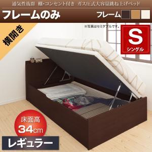 跳ね上げ式ベッド 収納付き シングル (ベッドフレームのみ) すのこ 深さレギュラー 横開き /宮付...