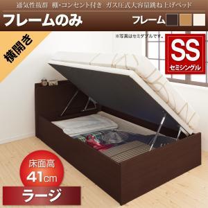 跳ね上げ式ベッド 収納付き セミシングル (ベッドフレームのみ) すのこ 深さラージ 横開き /宮付...