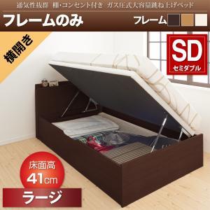 跳ね上げ式ベッド 収納付き セミダブル (ベッドフレームのみ) すのこ 深さラージ 横開き /宮付き...