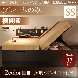 跳ね上げ式ベッド 収納付き セミシングル (ベッドフレームのみ) 深さラージ 横開き (お客様組立品...