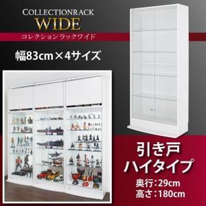 コレクションラック ワイド 本体 引き戸タイプ 奥行29|kaitekibituuhan