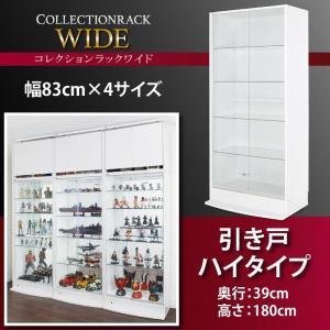 コレクションラック ワイド 本体 引き戸タイプ 奥行39|kaitekibituuhan