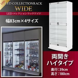 LED付きコレクションラック ワイド 本体 両開きタイプ 高さ180 奥行39|kaitekibituuhan
