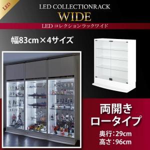 LED付きコレクションラック ワイド 本体 両開きタイプ 高さ96 奥行29|kaitekibituuhan