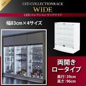 LED付きコレクションラック ワイド 本体 両開きタイプ 高さ96 奥行39|kaitekibituuhan