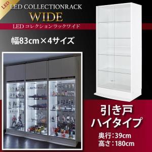 LED付きコレクションラック ワイド 本体 引き戸タイプ 奥行39|kaitekibituuhan
