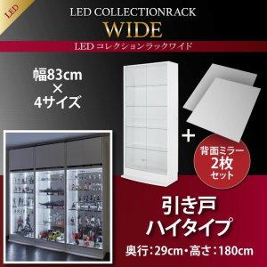 LED付きコレクションラック ワイド 本体 引き戸タイプ 背面ミラー2枚セット 奥行29|kaitekibituuhan