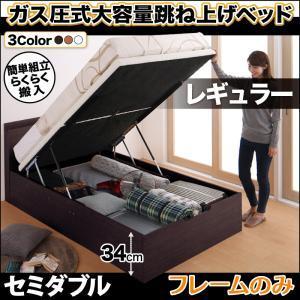 跳ね上げ式ベッド 収納付き セミダブル (ベッドフレームのみ マットレスなし) すのこ 深さレギュラ...