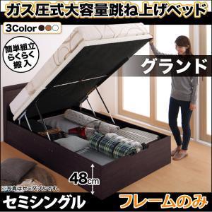 跳ね上げ式ベッド 収納付き セミシングル (ベッドフレームのみ マットレスなし) すのこ 深さグラン...
