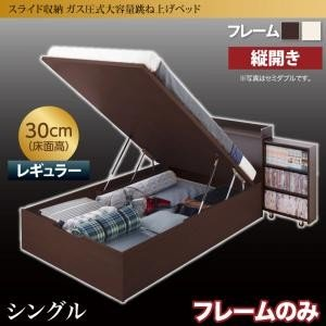 跳ね上げ式ベッド 収納付き シングル (ベッドフレームのみ マットレスなし) 深さレギュラー 縦開き...