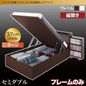 跳ね上げ式ベッド 収納付き セミダブル (ベッドフレームのみ マットレスなし) 深さラージ 縦開き ...