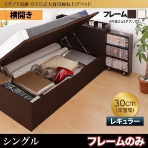 跳ね上げ式ベッド 収納付き シングル (ベッドフレームのみ マットレスなし) 深さレギュラー 横開き...