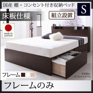 収納付きベッド シングル (ベッドフレームのみ) 床板仕様 (組立設置付き) 宮付き 引き出し 国産...