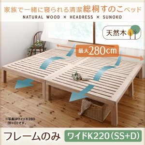 脚付きベッド ワイドK220(SS+D) (ベッドフレームのみ) すのこ /ヘッドレス 木製 天然木...