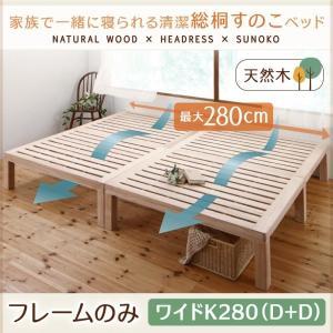 脚付きベッド ワイドK280(D×2) (ベッドフレームのみ) すのこ /ヘッドレス 木製 天然木桐...