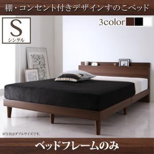 脚付きベッド シングル (ベッドフレームのみ) すのこ /宮付き 木製