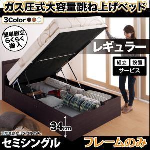 跳ね上げ式ベッド 収納付き セミシングル (ベッドフレームのみ マットレスなし) すのこ 深さレギュ...