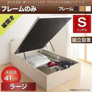 跳ね上げ式ベッド 収納付き シングル (ベッドフレームのみ) すのこ 深さラージ 縦開き (組立設置...