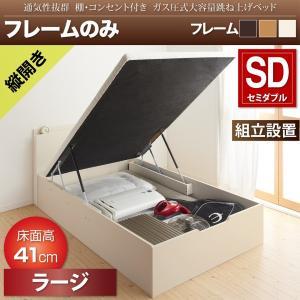 跳ね上げ式ベッド 収納付き セミダブル (ベッドフレームのみ) すのこ 深さラージ 縦開き (組立設...