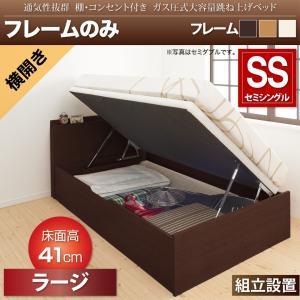跳ね上げ式ベッド 収納付き セミシングル (ベッドフレームのみ) すのこ 深さラージ 横開き (組立...