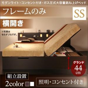跳ね上げ式ベッド 収納付き セミシングル (ベッドフレームのみ) 深さグランド 横開き (組立設置付...