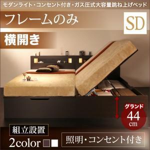 跳ね上げ式ベッド 収納付き セミダブル (ベッドフレームのみ) 深さグランド 横開き (組立設置付き...