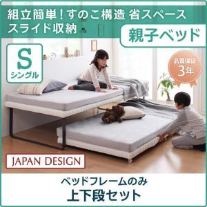 ベッド+キャスター付ベッド シングル (ベッドフレームのみ) (上下段セット) 脚付き 子供用ベッド...