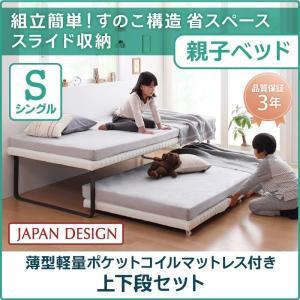 ベッド+キャスター付ベッド シングル (薄型軽量ポケットコイルマットレス付き) (上下段セット) 脚...