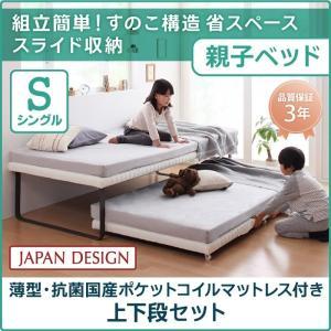 ベッド+キャスター付ベッド シングル (薄型 抗菌 国産ポケットコイルマットレス付き) (上下段セッ...