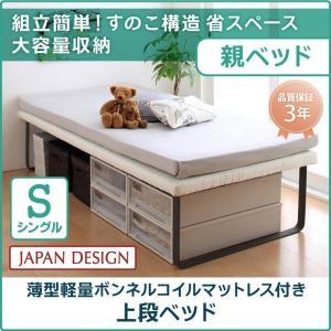 ベッド シングル (薄型軽量ボンネルコイルマットレス付き) (上段ベッド) 脚付き 子供用ベッド__...