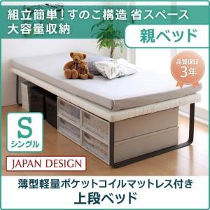 ベッド シングル (薄型軽量ポケットコイルマットレス付き) (上段ベッド) 脚付き 子供用ベッド__...