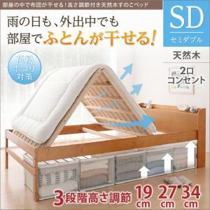 高さ調整可能 ベッド セミダブル (ベッドフレームのみ) すのこ /宮付き 脚付き 布団干し 木製 ...