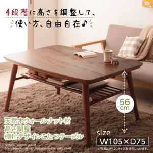 こたつテーブル本体 の単品 長方形(75×105cm天板サイズ) /2人用こたつ 棚付き 高さ調整 天然木ウオールナット天板 木目|kaitekibituuhan