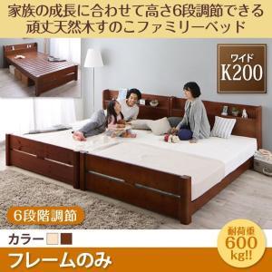 高さ調整可能 ベッド ワイドK200 (ベッドフレームのみ) すのこ /宮付き 脚付き 連結 分割式...