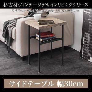 杉古材ヴィンテージデザインリビングシリーズ Bartual バーチュアル サイドテーブル W30 kaitekibituuhan