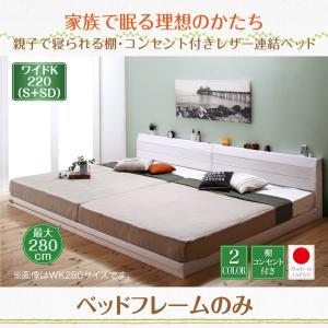 レザーベッド ワイドK220 (ベッドフレームのみ) フロアベッド ローベッド 国産 日本製 ベッド...