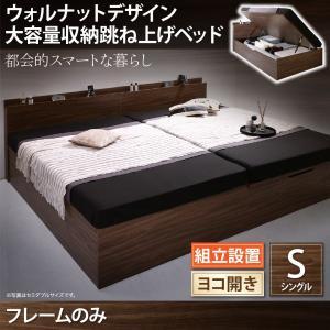 跳ね上げ式ベッド 収納付き シングル (ベッドフレームのみ) 深さラージ 横開き (組立設置付き) ...