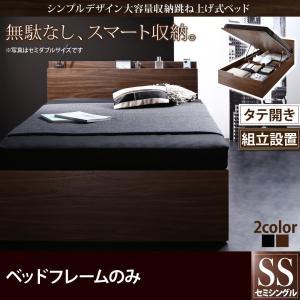 跳ね上げ式ベッド 収納付き セミシングル (ベッドフレームのみ) 深さラージ 縦開き (組立設置付き...