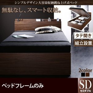 跳ね上げ式ベッド 収納付き セミダブル (ベッドフレームのみ) 深さラージ 縦開き (組立設置付き)...