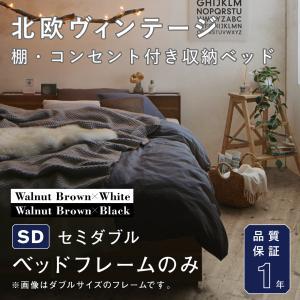 収納付きベッド セミダブル (ベッドフレームのみ) 宮付き 引き出し 木製